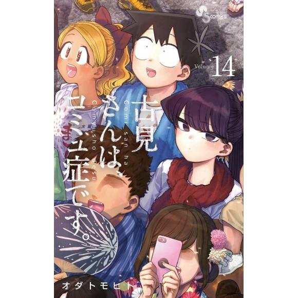 Comi san ha Comyusho desu vol. 14 - Edição Japonesa