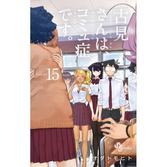 Comi san ha Comyusho desu vol. 15 - Edição Japonesa