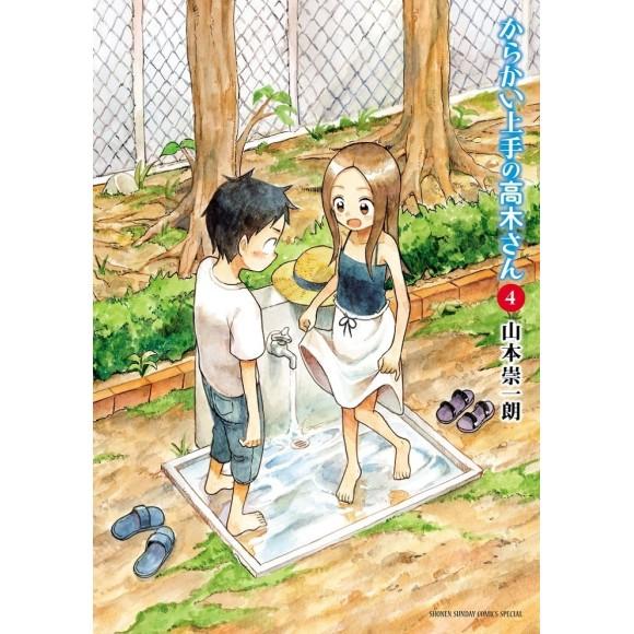 Karakai Jouzu no Takagi-san Vol. 4 からかい上手の高木さん 4 - Edição Japonesa