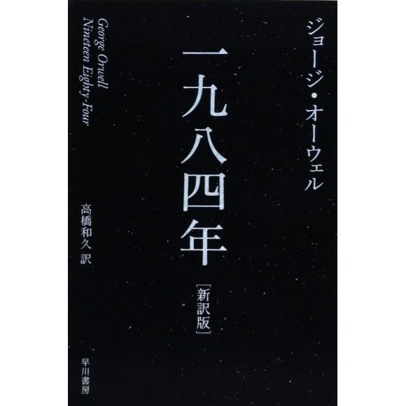1984 - George Orwell - Em japonês