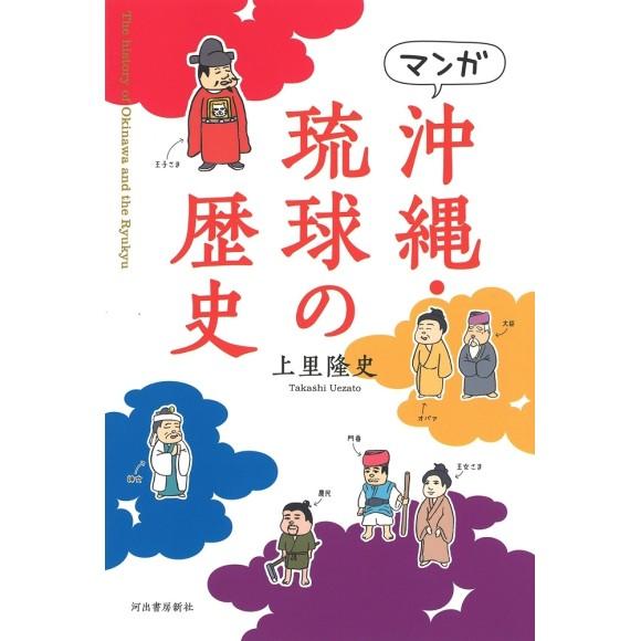 História de Okinawa - Ryukyu em mangá