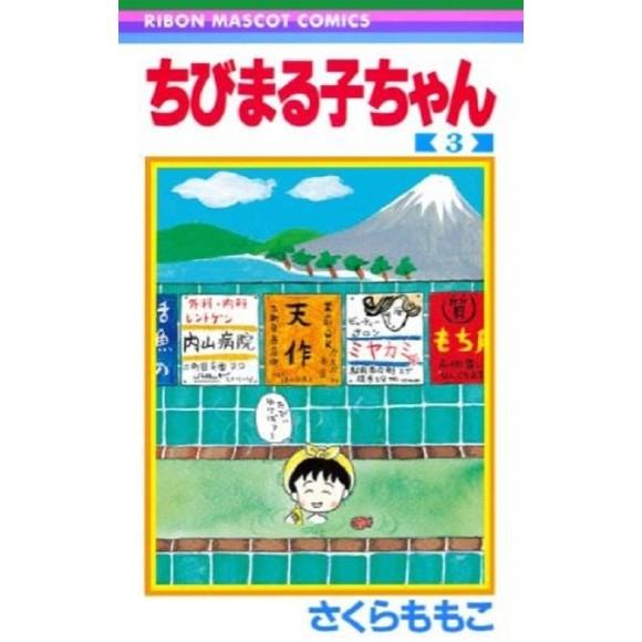 Chibi Maruko-chan vol. 3 - Edição Japonesa