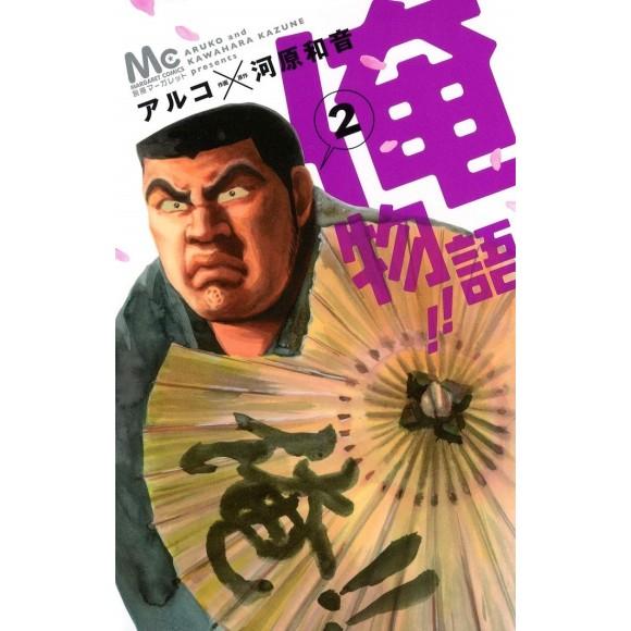 Ore Monogatari vol. 2 - Edição Japonesa
