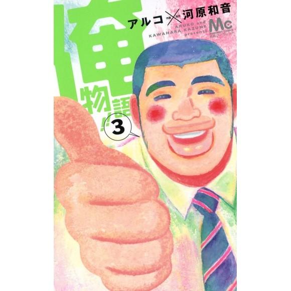 Ore Monogatari vol. 3 - Edição Japonesa