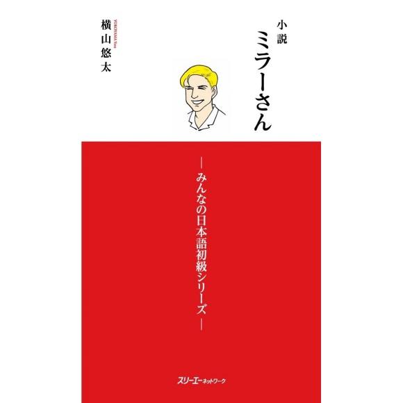 Minna no Nihongo Básico I - MR. MILLER, A NOVEL - Em Japonês