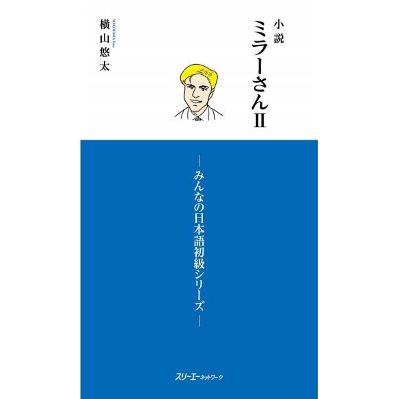 Minna no Nihongo Básico II - MR. MILLER, A NOVEL II - Em Japonês