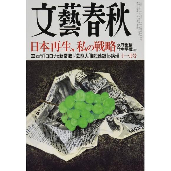 文藝春秋 2020年11月号 BUNGEI SHUNJU No. 11/2020