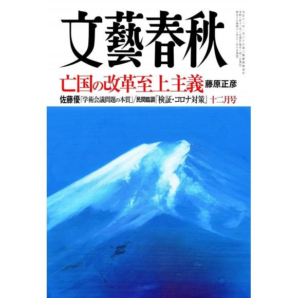 文藝春秋 2020年12月号 BUNGEI SHUNJU No. 12/2020