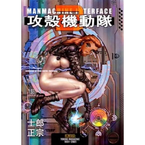 Ghost in the Shell Koukaku Kidoutai 2 Man Machine Interface - Edição Japonesa
