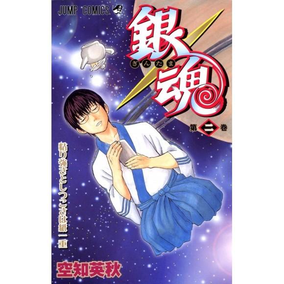 Gintama vol. 2 - Edição Japonesa