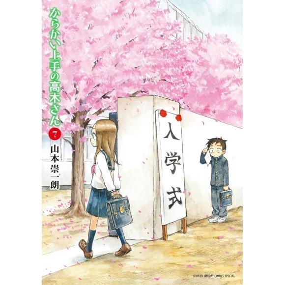 Karakai Jouzu no Takagi-san Vol. 7 - Edição Japonesa