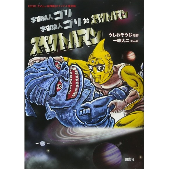 UchuSarujin GORI vs SPECTREMAN Tanoshii Youchien Original Reprint