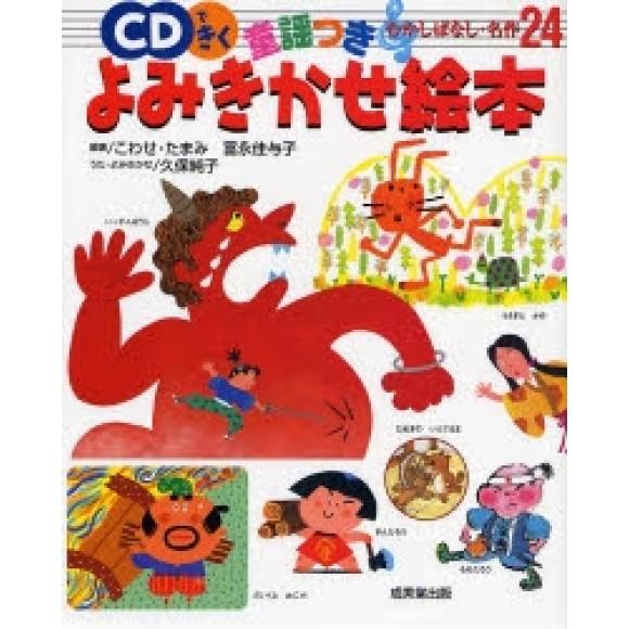 YOMIKIKASE EHON - CD de kiku Douyou tsuki Mukashi Banashi Meisaku 24