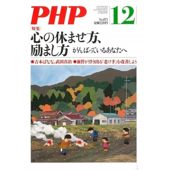 PHP Ed. 2020年12月号