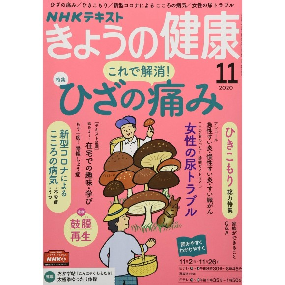NHK Kyou no Kenkou No. 11/2020 NHKきょうの健康 2020年 11月号