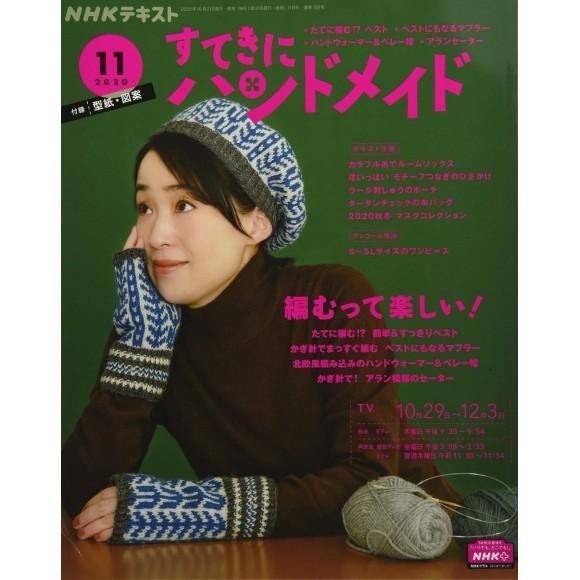 NHK Sutekini Handmade Ed. 09/2020 NHKすてきにハンドメイド 2020年 11月号