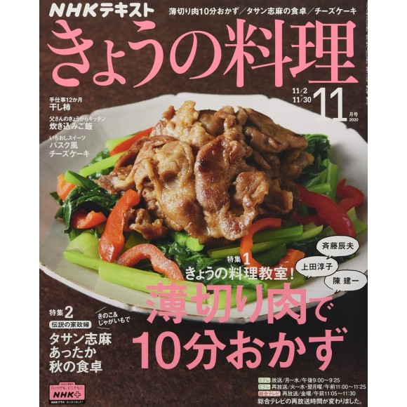 NHK Kyou no Ryouri No. 11/2020 NHK きょうの料理 2020年11月号