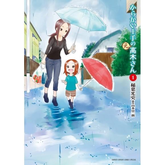 Karakai Jouzu no (Moto) Takagi-san Vol. 1 - Edição Japonesa