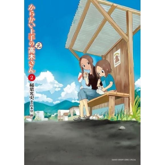 Karakai Jouzu no (Moto) Takagi-san Vol. 2 - Edição Japonesa