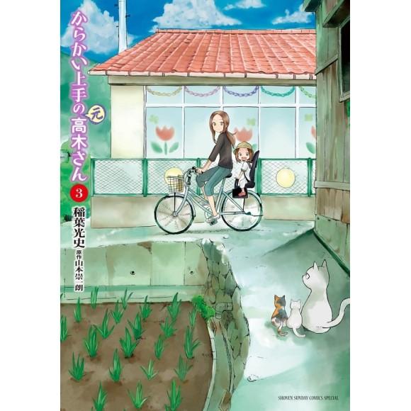 Karakai Jouzu no (Moto) Takagi-san Vol. 3 - Edição Japonesa