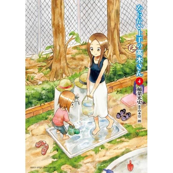Karakai Jouzu no (Moto) Takagi-san Vol. 4 - Edição Japonesa