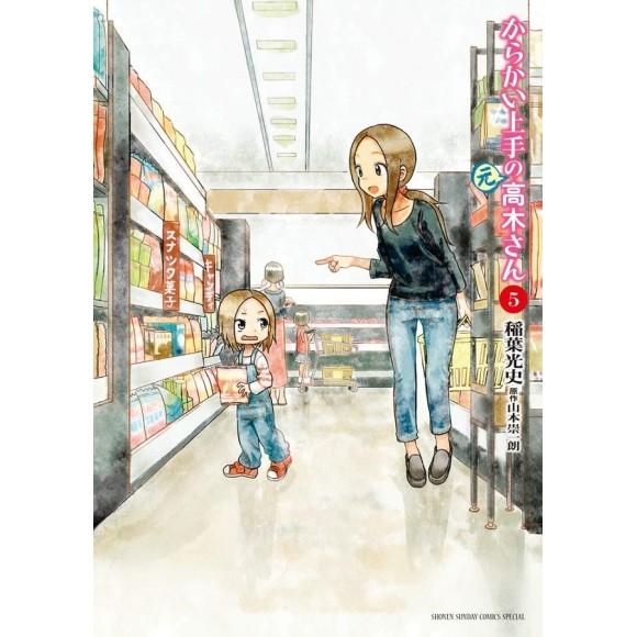 Karakai Jouzu no (Moto) Takagi-san Vol. 5 - Edição Japonesa