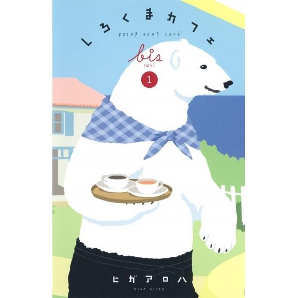 SHIROKUMA CAFE bis vol. 1 - Edição japonesa