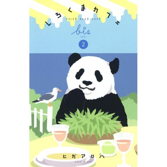 SHIROKUMA CAFE bis vol. 2 - Edição japonesa