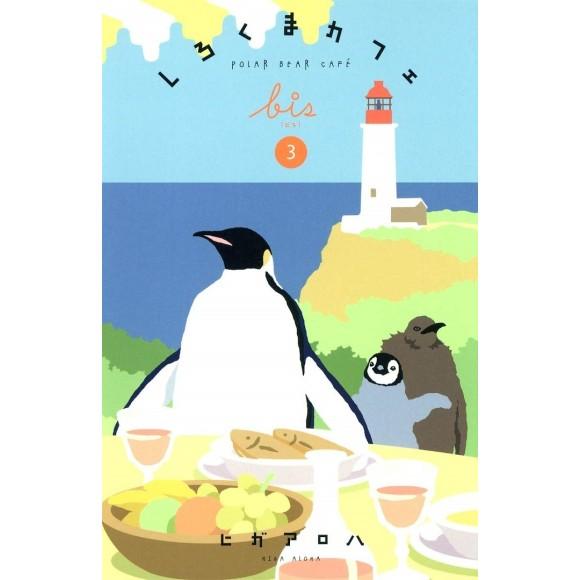 SHIROKUMA CAFE bis vol. 3 - Edição japonesa