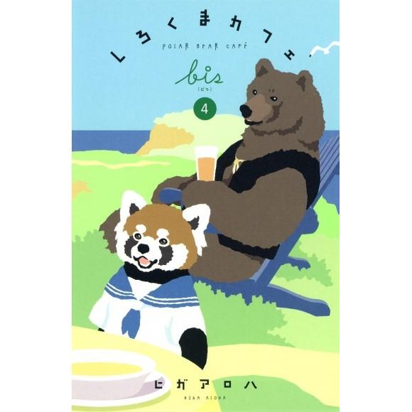 SHIROKUMA CAFE bis vol. 4 - Edição japonesa