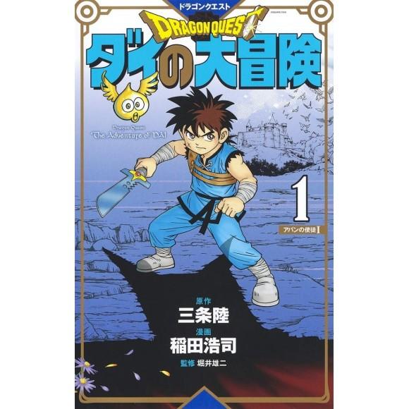 DRAGON QUEST - Dai no Daibouken vol. 1 - Nova Edição Japonesa