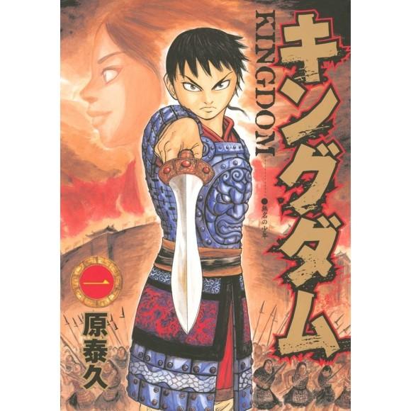 Kingdom vol. 1 - Edição Japonesa