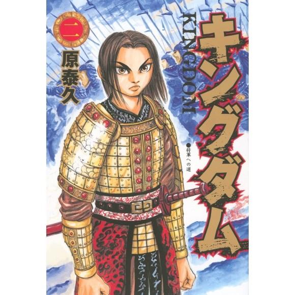 Kingdom vol. 2 - Edição Japonesa