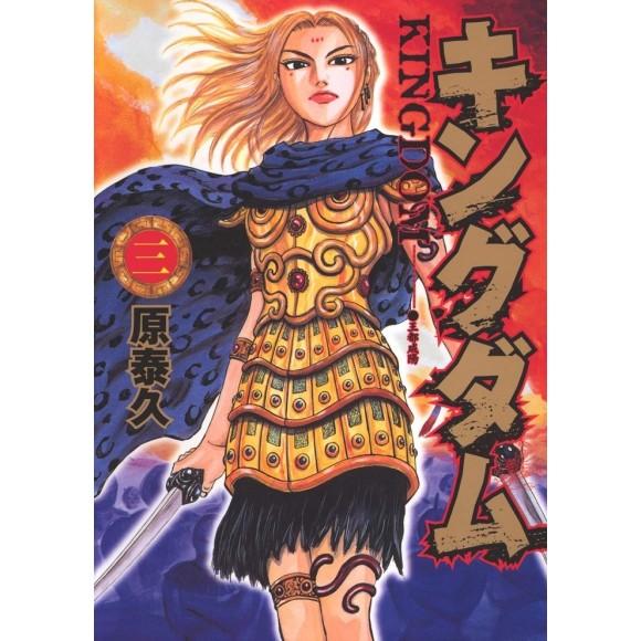Kingdom vol. 3 - Edição Japonesa
