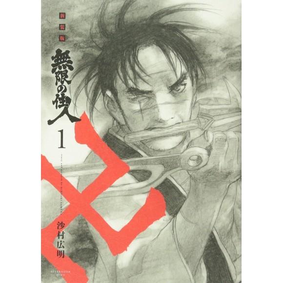 MUGEN NO JUUNIN vol. 1 Shinsouban - Edição Japonesa