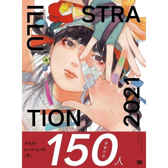 ILLUSTRATION 2021 イラストレーション 2021年