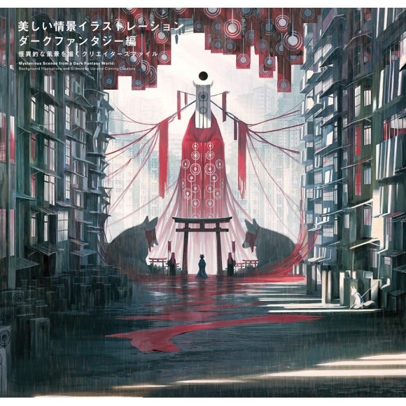 Mysterious Scenes From A Dark Fantasy World - Edição Japonesa