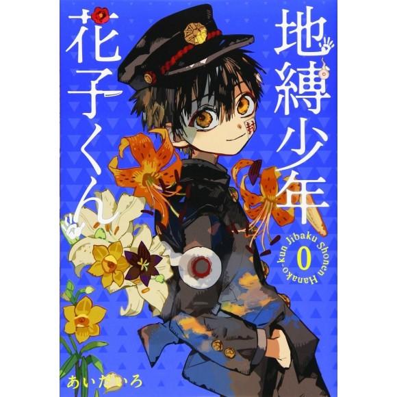 Jibaku Shonen Hanako-kun vol. 0 - Edição Japonesa