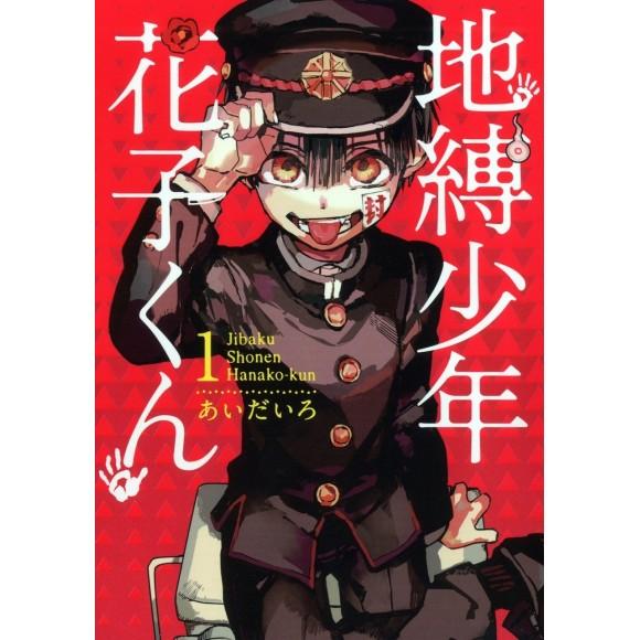 Jibaku Shonen Hanako-kun vol. 1 - Edição Japonesa