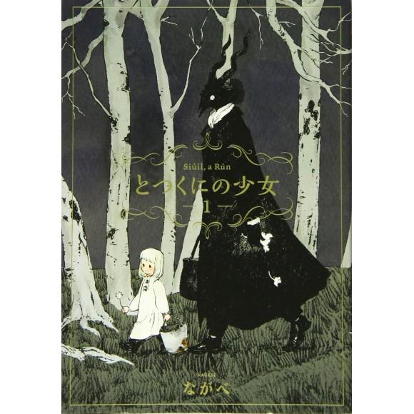 Totsukuni no Shoujo vol. 1 - Edição Japonesa