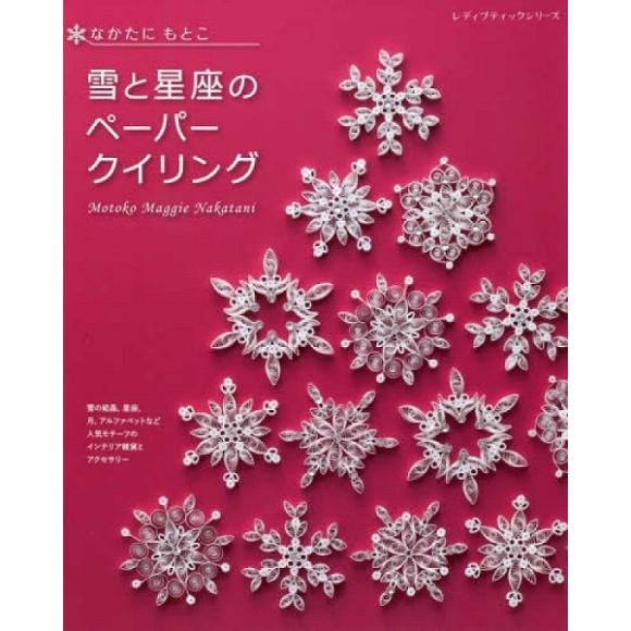 Snow and Horoscope Paper Quilling - Em japonês