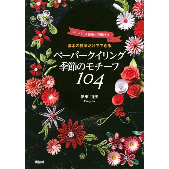 Paper Quilling Seasons Motif 104 - Em japonês