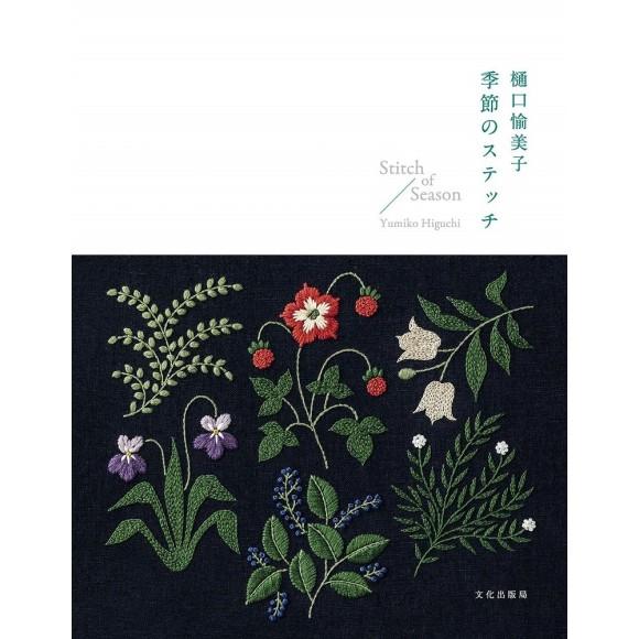 Stitch of Season by Yumiko Higuchi