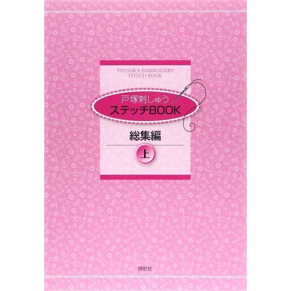 TOTSUKA EMBROIDERY STITCH BOOK - Coleção 1 - Em japonês
