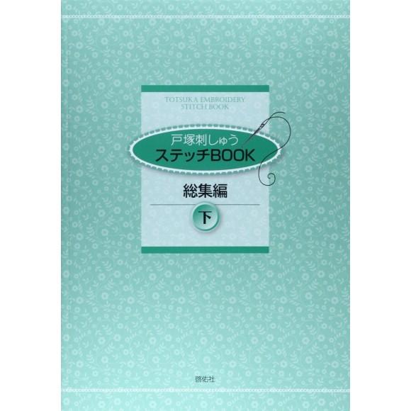 TOTSUKA EMBROIDERY STITCH BOOK - Coleção 2 - Em Japonês