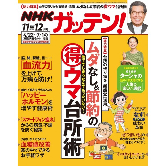NHK GATTEN! vol. 50 (11~12/2020) NHKガッテン!2020年12月号