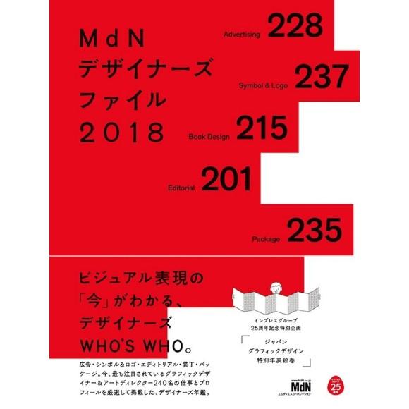 MdN Designers File 2018 - Edição Japonesa