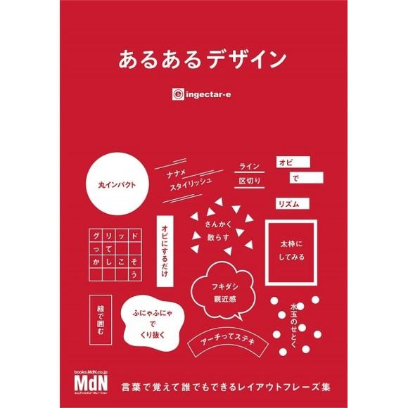 Aru Aru Design あるあるデザイン - Edição Japonesa