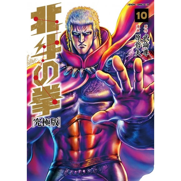 Hokuto no Ken vol. 10 Ultimate Edition - Edição Japonesa