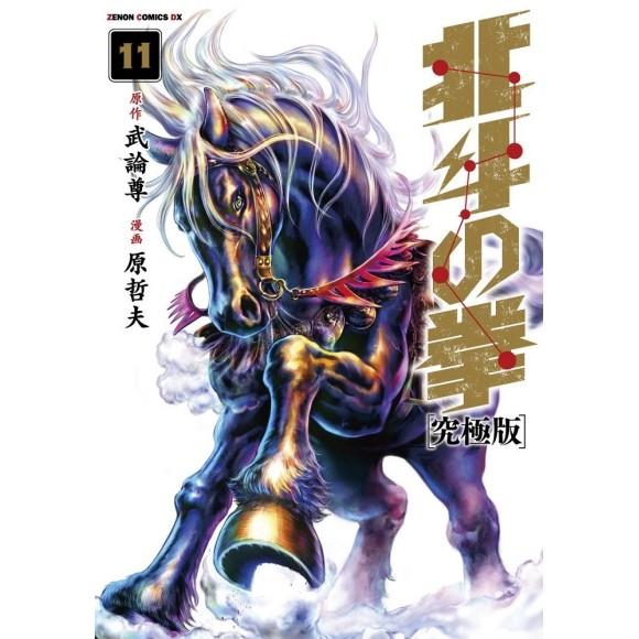 Hokuto no Ken vol. 11 Ultimate Edition - Edição Japonesa